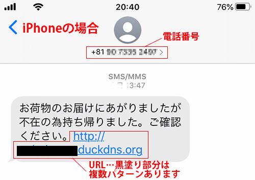 不在通知詐欺ショートメール(SMS)