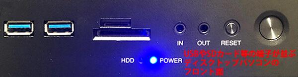 USBやさまざまな接続端子が並ぶディスクトップのフロント面