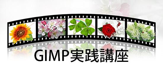 GIMP実践講座