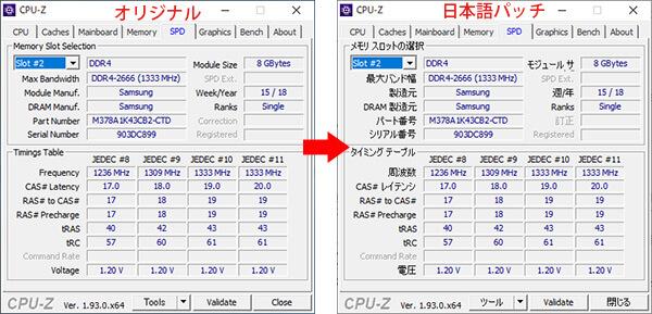 CPU-Z日本語化パッチ