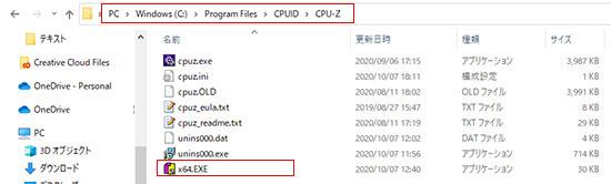 CPU-Z日本語パッチの移動場所