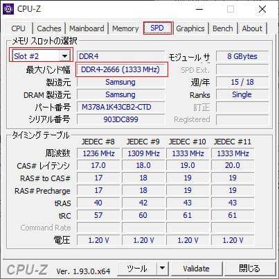 CPU-Z SPDタブ