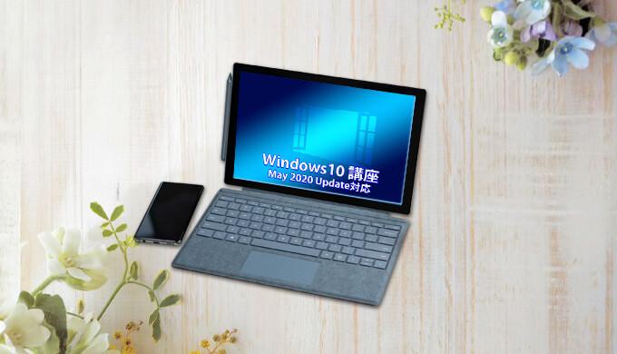 Windows10入門講座