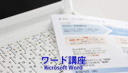 最新ワード(Microsoft Word)講座でパソコン初心者を脱出しょう!