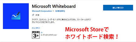 Microsoft Whiteboardアイコン