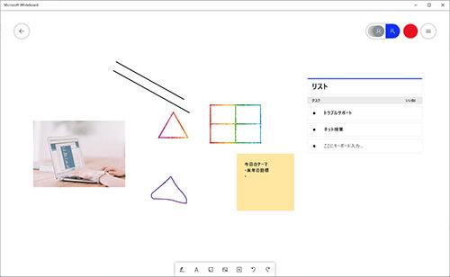 Microsoft Whiteboardの画面