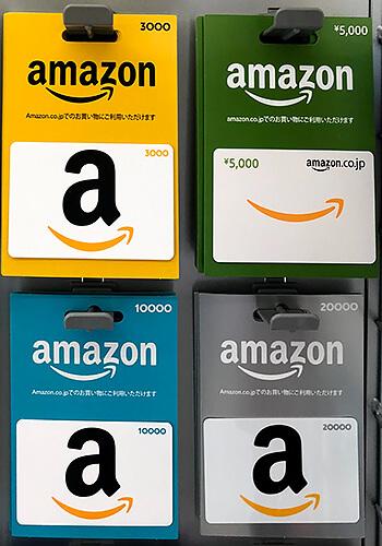 Amazonギフト券コンビニ購入
