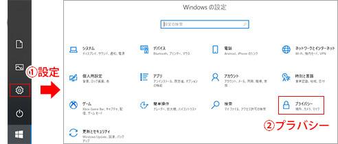 Windows10の設定プライバシー
