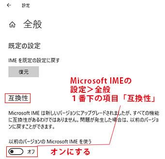 Microsoft IMEの互換性項目
