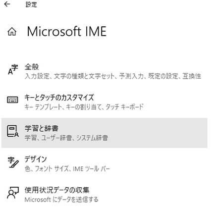 Microsoft IMEの設定全般