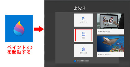 ペイン3Dで画像を開く