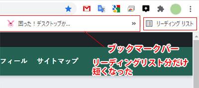 Chromeの追加されたリーディングリスト
