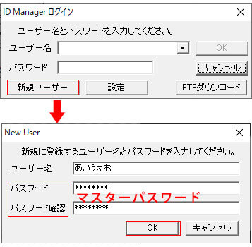ID Managerのユーザ登録