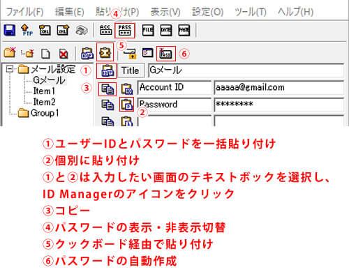 ID Managerの利用方法