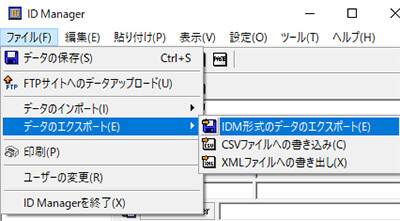 データのエクスポート
