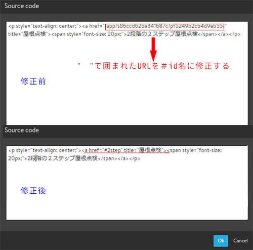 ページ内リンクのHTML編集